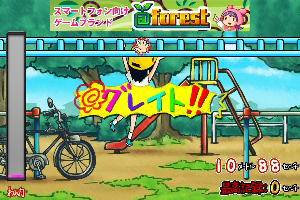 Screenshot Monkey Bars for iPhone